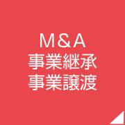M&A事業承継事業譲渡