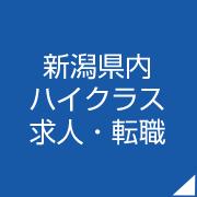 新潟県内ハイクラス求人・転職