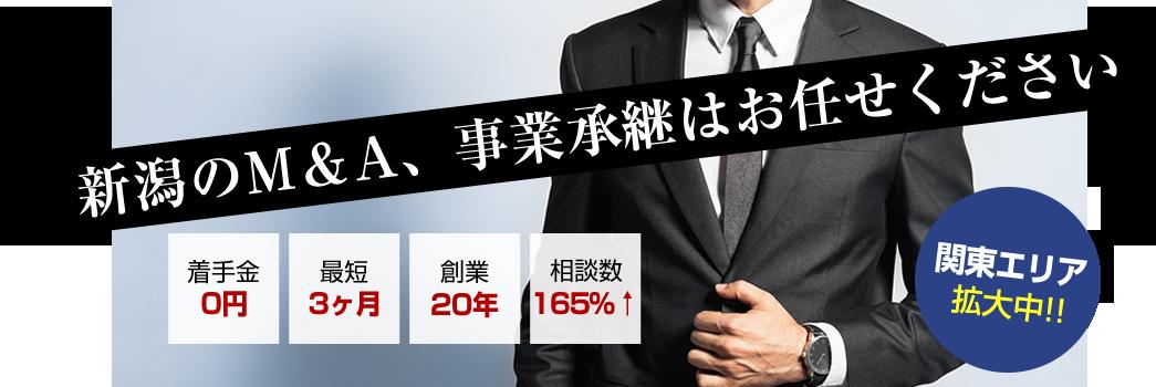 新潟のM&A、事業承継はお任せください。着手金0円 最短3ヶ月 創業20年 相談数165%アップ 関東エリア拡大中