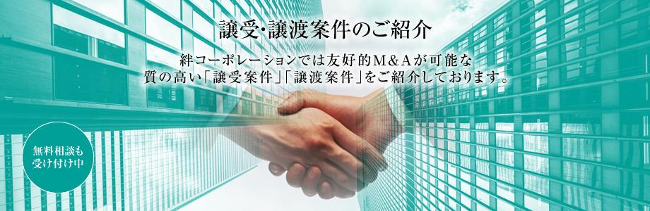 絆コーポレーションでは友好的M&がAが可能な質の高い「譲受案件」「譲渡案件」をご紹介しております。