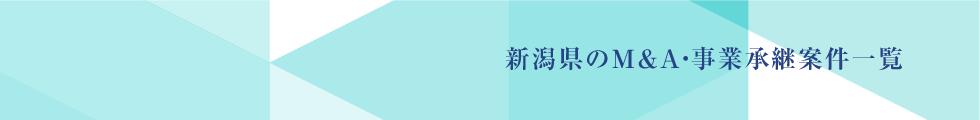 新潟県のM&A・事業承継案件一覧