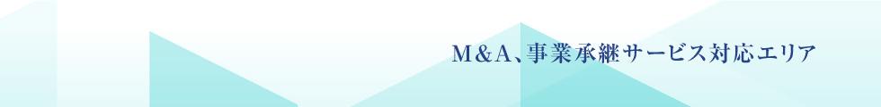 MA支援サービス