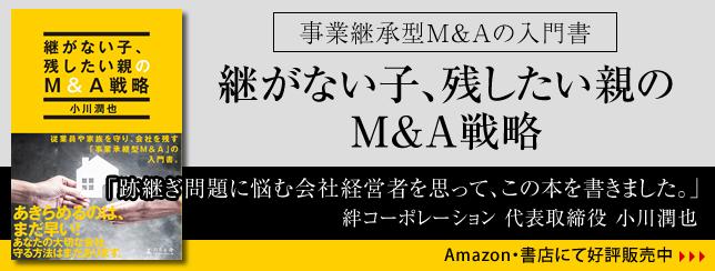 事業継承型M&Aの入門書 継がない子、残したい親のM&A戦略