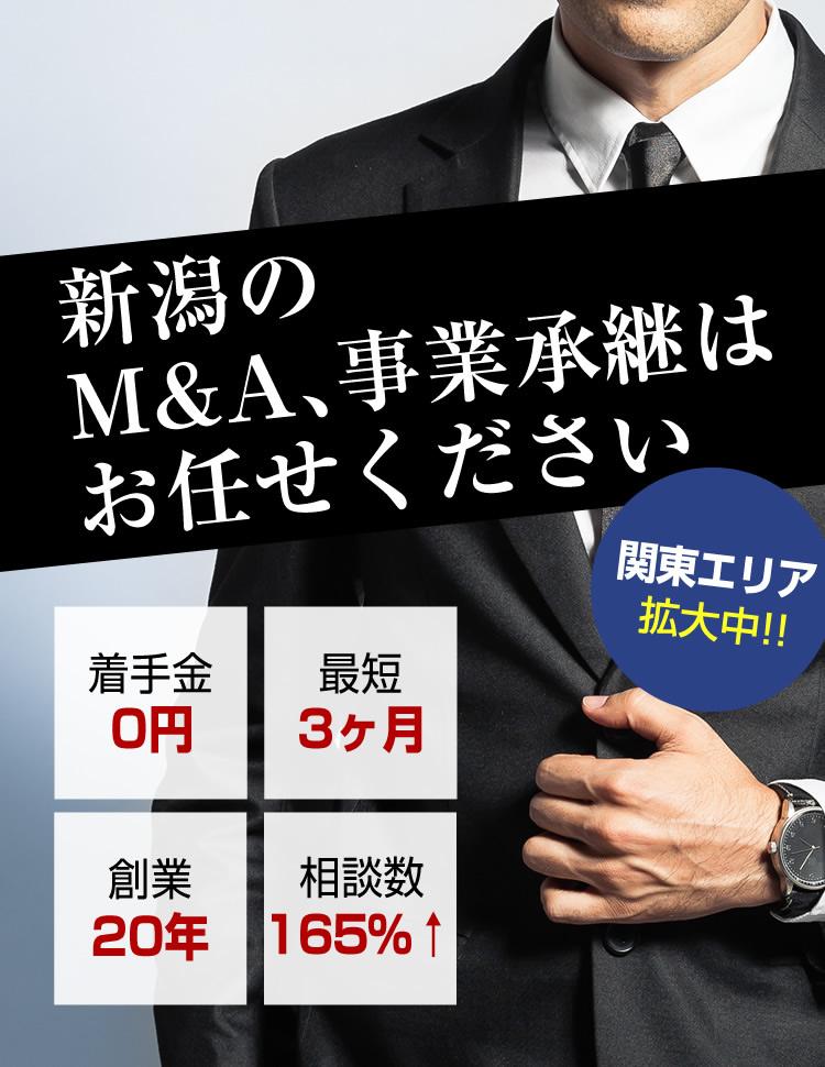 私達、売り上げ10億円以下のM&Aに本気です。着手金0円 最短3ヶ月 創業20年 相談数165%アップ